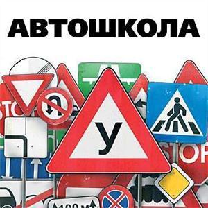 Автошколы Нефтекумска