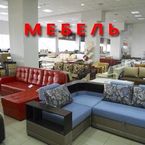 Магазины мебели Нефтекумска