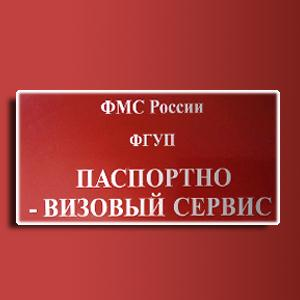 Паспортно-визовые службы Нефтекумска